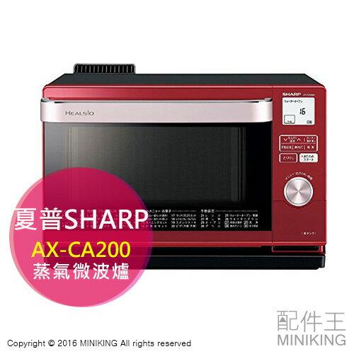 【配件王】日本代購 附中說 夏普 SHARP AX-CA200 紅 過熱蒸氣 水波爐 烤箱微波爐 勝AX-CA100