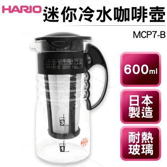 日本HARIO 迷你冷水咖啡壺/泡茶壺 MCP7-B 可沖泡5人份/日本製造/600ml