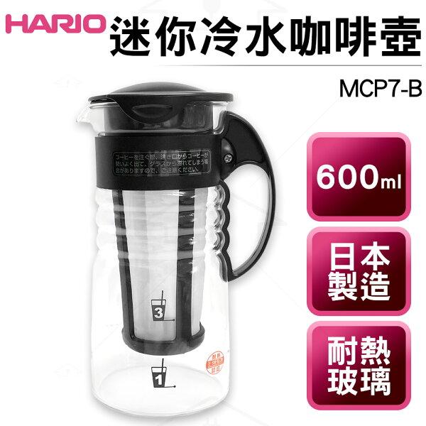 日本HARIO迷你冷水咖啡壺泡茶壺MCP7-B可沖泡5人份日本製造600ml