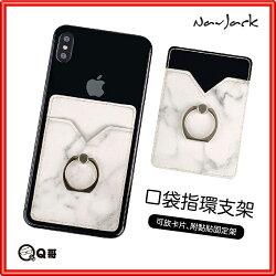 口袋式指環支架 手機支架 卡片夾 可放信用卡 iPhone 支架 行動錢包 證件夾 悠遊卡 一卡通【K13】