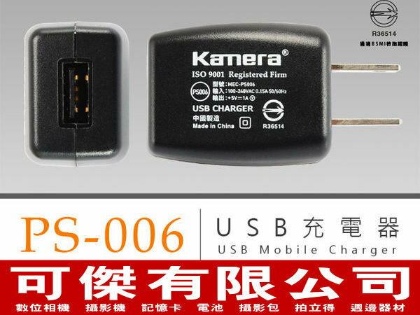 可傑 PS-006 USB充電器 5V/1A 電源供應 插頭 通過BSMI認證 小米 三星 HTC