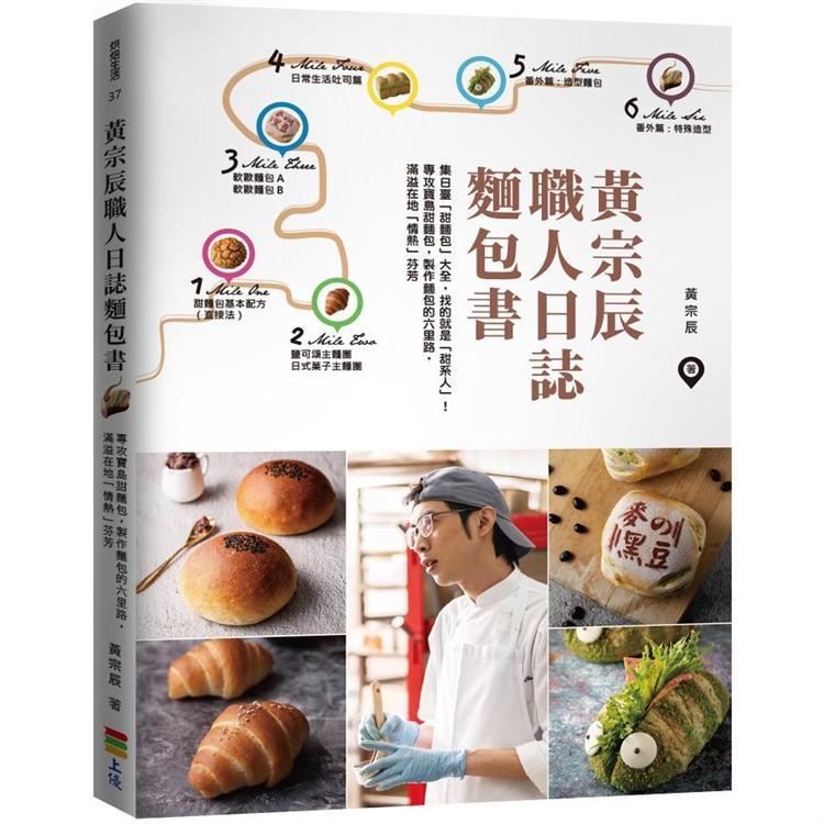 黃宗辰職人日誌麵包書 0