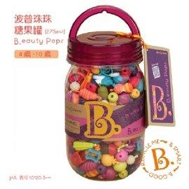 【淘氣寶寶】【美國B.Toys感統玩具】 Pop Arty! 波普珠珠/益智遊戲/串珠珠 275顆