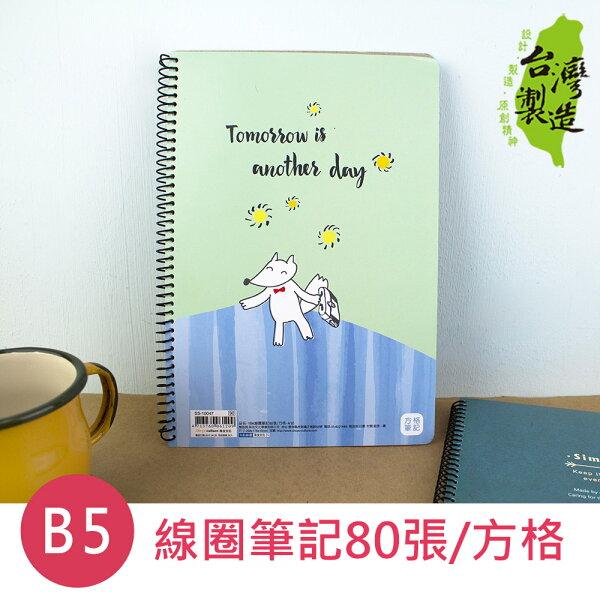 珠友文化:珠友SS-10047B518K方格圈裝筆記本80張