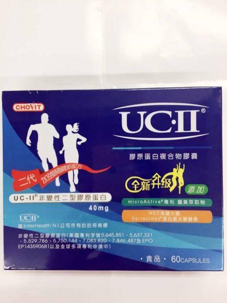 巧維他 UC-II 非變性二型膠原蛋白60粒 [橘子藥美麗]