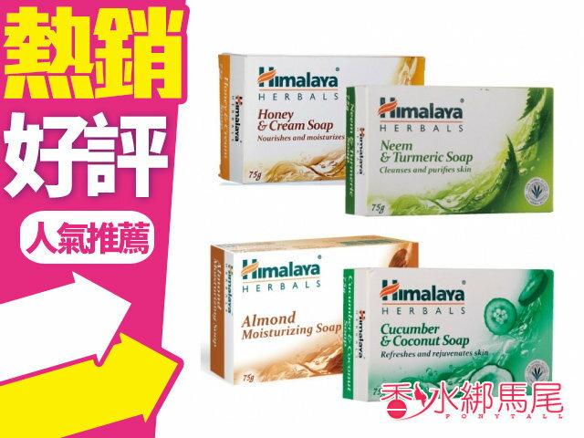 Himalaya 喜馬拉雅 保濕香皂125g 苦楝薑黃/杏仁玫瑰 /蜂蜜乳霜/黃瓜椰子?香水綁馬尾?