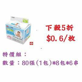 【淘氣寶寶】日本製 純水99.9%濕紙巾(8包)*6串【80張(1包)*8包*6串】SGS認證、無酒精、不添加甲醛及螢光劑