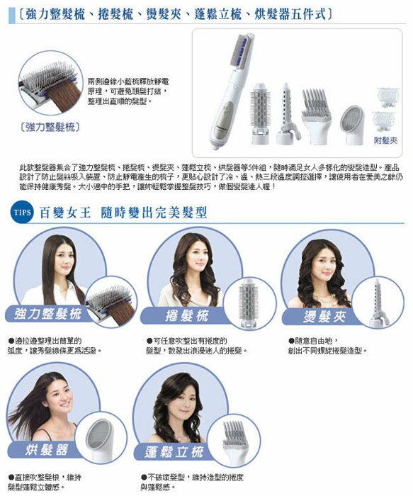 Panasonic 國際牌 五件式整髮器 EH-KA71