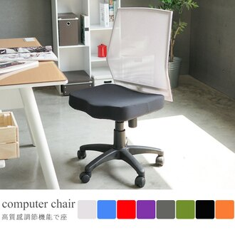 辦公椅/書桌椅/電腦椅 曲線透氣網布辦公椅(八色) MIT台灣製 完美主義【I0188】