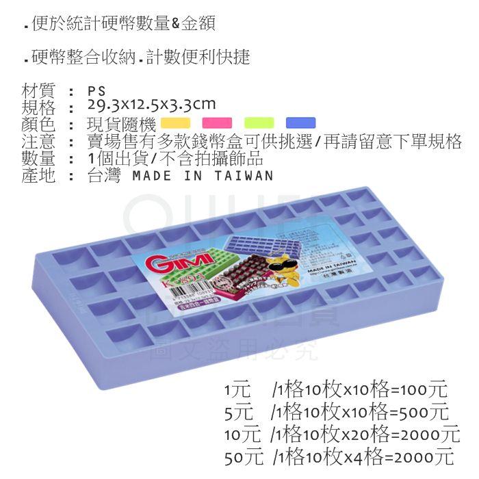 【九元生活百貨】K-893 吉米四合一錢幣盒 50元.10元.5元.1元硬幣盒 硬幣計算 硬幣收納盒 硬幣整理盒 MIT