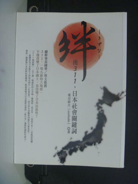 【書寶二手書T4/社會_OHH】絆:後311日本社會關鍵詞_東京碎片