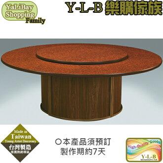 《亞麗灣國際嚴選》5.5尺大型圓桌(圓桶腳/附轉盤/木心板/美耐板面) YLBMT220767-1
