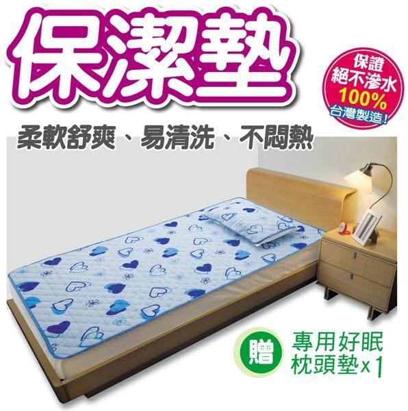 ★免運★ 巧易收好貼心防水保潔墊床包式 單人-藍 / J7181-B