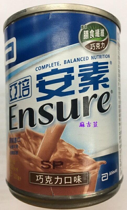 2018.01.01 亞培安素均衡營養配方 巧克力口味 237ml/250大卡 三箱免運費 奶素可用 似雀巢立攝適均康桂格