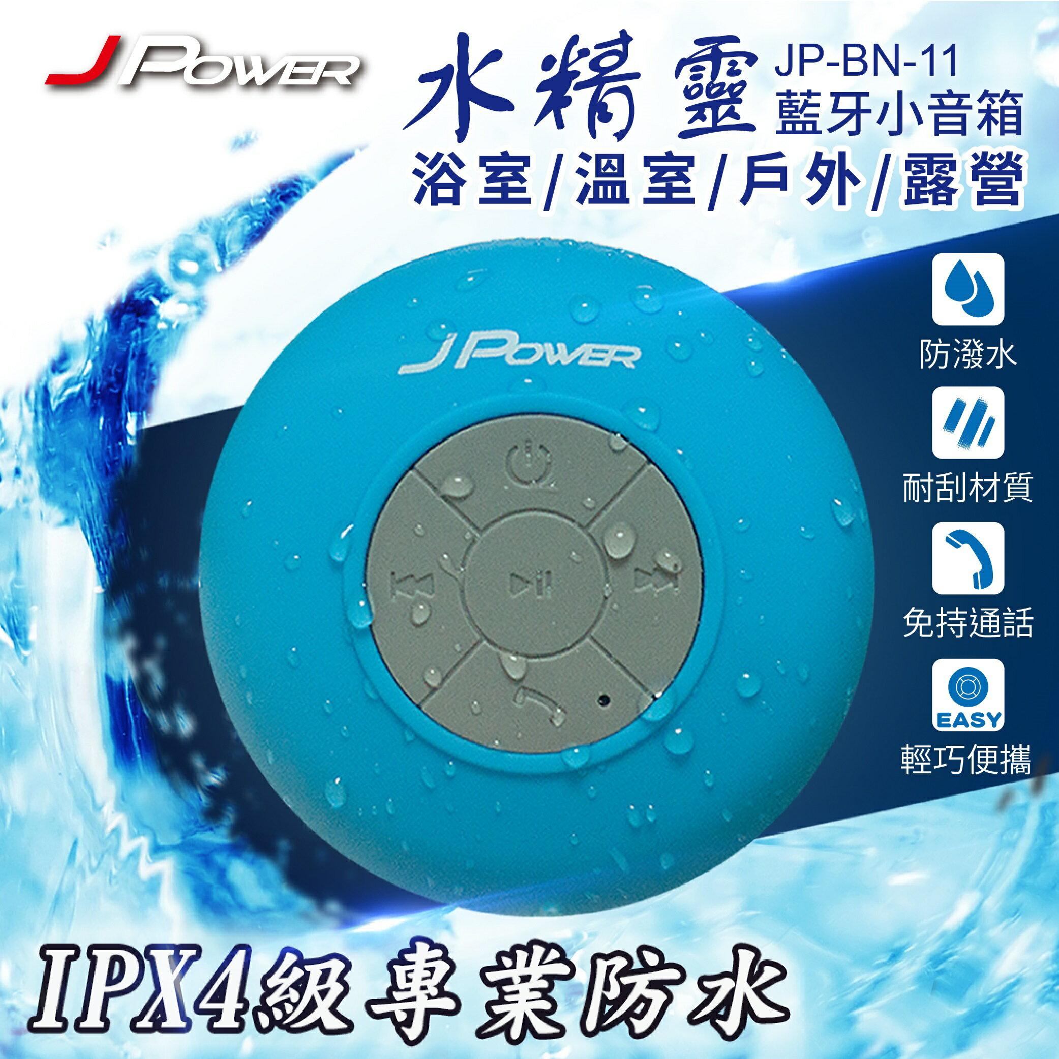 【迪特軍3C】J-Power 杰強 水精靈防水藍芽喇叭 藍芽傳輸 吸盤設計 IPX4 防潑水