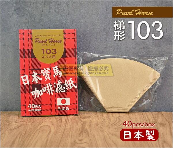 快樂屋♪寶馬牌【日本製】103梯形咖啡濾紙4-7人40枚入無漂白適用於梯形濾杯.咖啡機JA-N-103