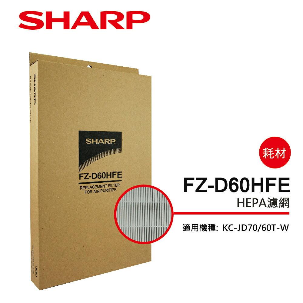 【SHARP 夏普】KC-JD70/60T專用HEPA濾網 FZ-D60HFE