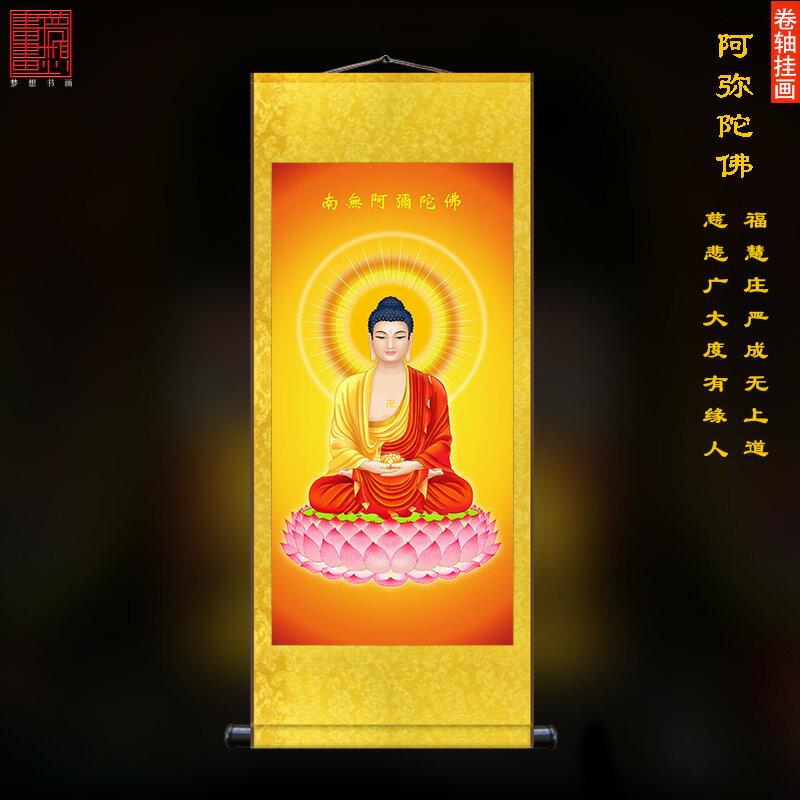 佛像掛畫 南無阿彌陀佛畫像 佛像阿彌陀佛接引圖畫像 寺院客廳卷軸裝飾掛畫 bw2400