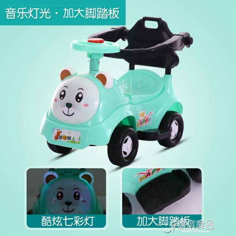 兒童1-3歲寶寶助步滑行四輪玩具車帶音樂妞妞搖擺車溜溜車YYJ 原本良品