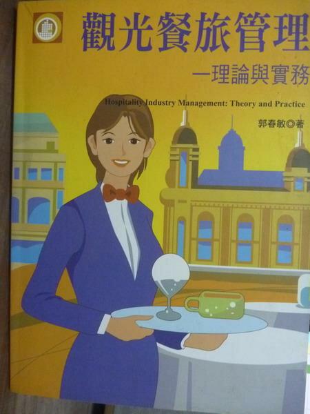 【書寶二手書T3/大學商學_PKB】觀光餐旅管理-理論與實務_郭春敏