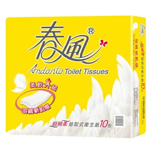 【豪上豪】春風抽取式衛生紙110抽10包*7袋