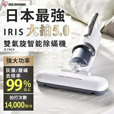 【滿折結帳折$200】日本IRIS 大拍5.0升級版 雙氣旋除蟎吸塵器 (可易公司貨) IC-FAC4 全面進化14000次拍打 99%除塵 - 限時優惠好康折扣