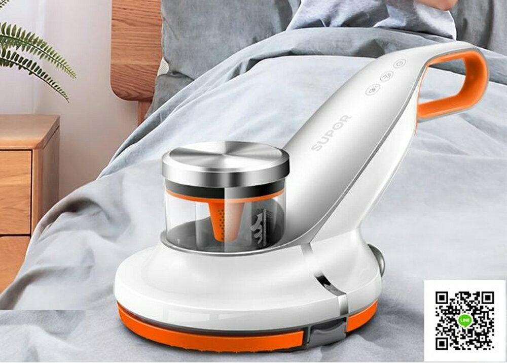 蘇泊爾除螨儀家用床上除螨機紫外線 吸螨器強力除螨蟲吸塵器 mks 清涼一夏钜惠