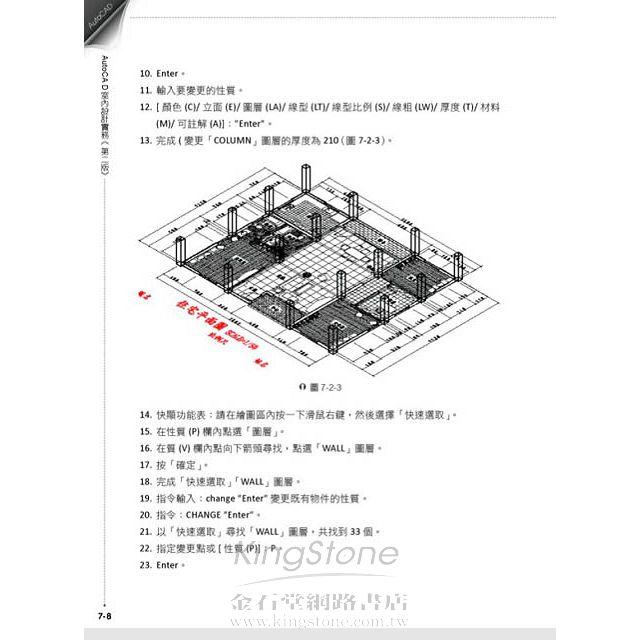 AutoCAD室內設計實務第二版 4
