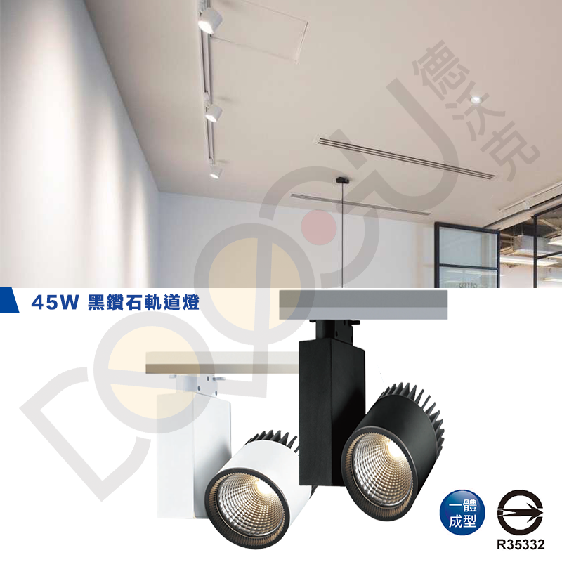 LED 45W 軌道投射燈一體式 45W 黑鑽石軌道燈