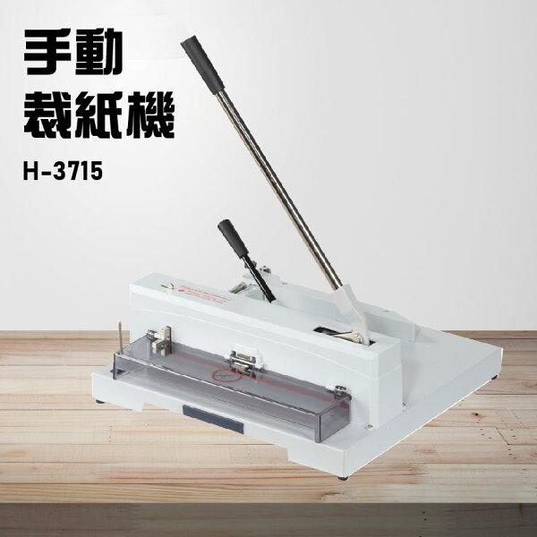 【辦公事務機器嚴選】ResunH-3715手動裁紙機裁紙器裁紙刀事務機器辦公機器台灣製造