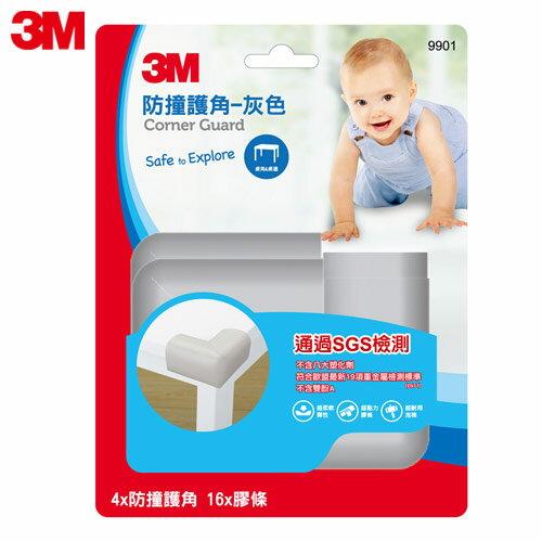 3M 兒童安全防撞護角9901-灰色