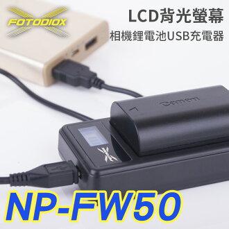 [享樂攝影]FOTODIOX SONY FW50 LCD液晶螢幕USB相機鋰電池充電器 micro USB 行動電源充電 NEX A7 A5000