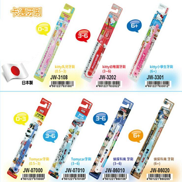 阿卡將 日本製卡通幼稚園牙刷(kitty/柯南/tomica)單入