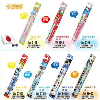 【寶貝樂園】阿卡將 日本製卡通幼稚園牙刷(kitty/柯南/tomica)單入