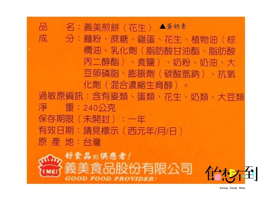 〚義美〛煎餅量販 - 花生240g/海苔231g 12包入