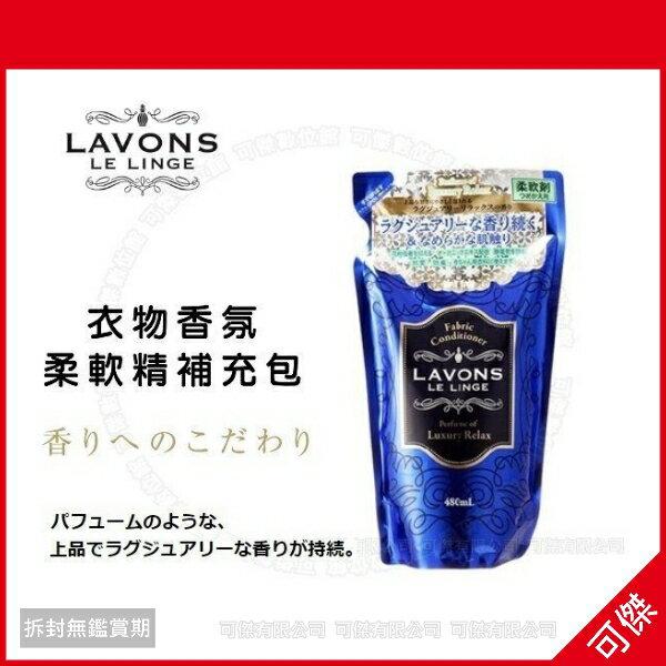 可傑  日本 LAVONS LE LINGE 衣物香氛柔軟精 補充包 480ml