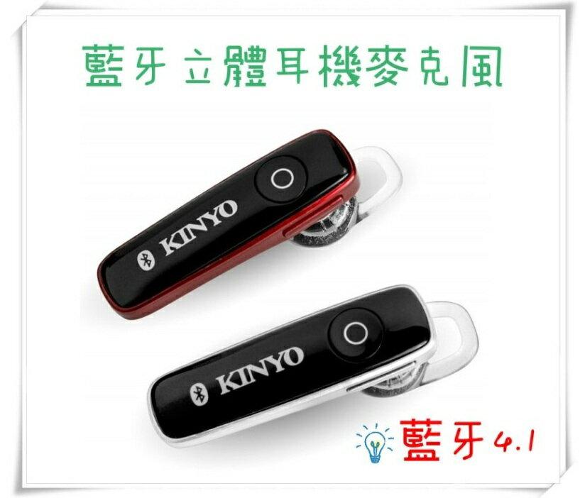 藍牙耳機 KINYO-藍牙立體聲耳機麥克風 手機/接聽電話/免持/音樂/筆電/耳塞/耳掛式/雙倍抗噪音BTE-3633