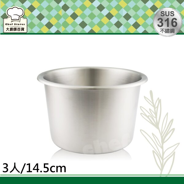 Linox天堂鳥316不鏽鋼三人份電鍋內鍋14.5cm加高調理湯鍋-大廚師百貨