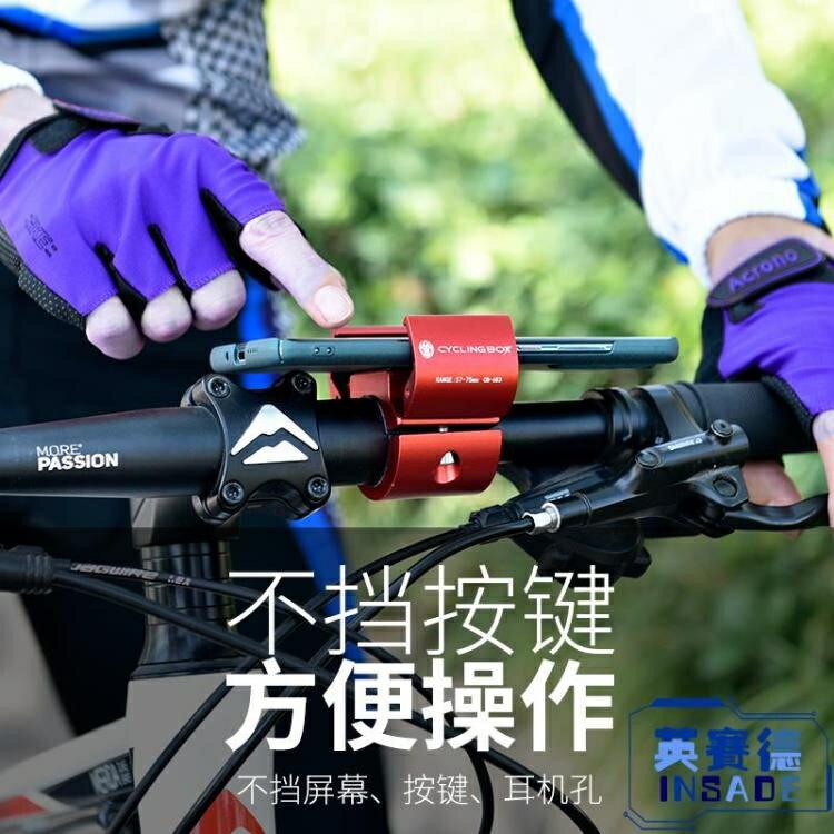 【九折】山地公路自行車手機架代駕電動車導航支架騎行專用防震固定架裝備