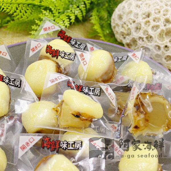 阿家海鮮:日本原裝進口起士帆立貝干貝糖500g±10%包