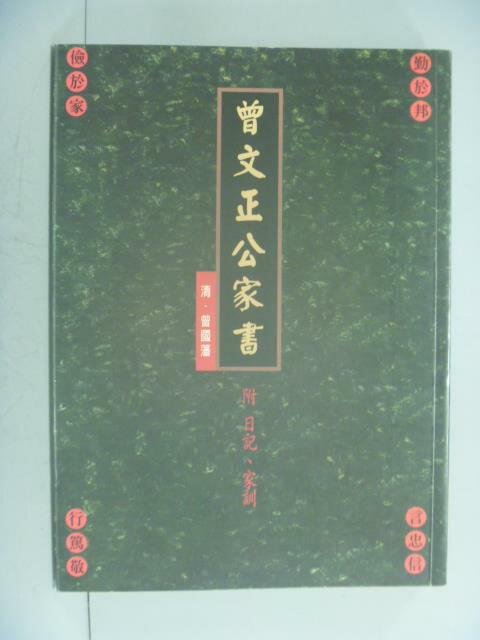 ~書寶 書T2/文學_NLI~曾文正公家書家訓日記_曾國藩