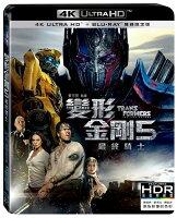 變形金剛 5:最終騎士 UHD+BD 雙碟限定版 UHD