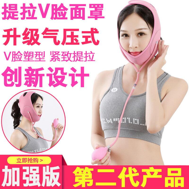 充氣面膜V臉神器小臉塑型睡眠面罩貼提拉緊致面雕V臉繃帶