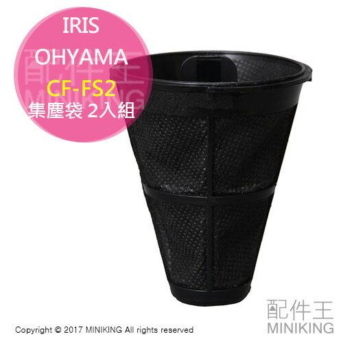 【配件王】現貨 日本 IRIS OHYAMA CF-FS2 集塵袋 IC-FAC2 吸塵器專用濾網 2入組 替換