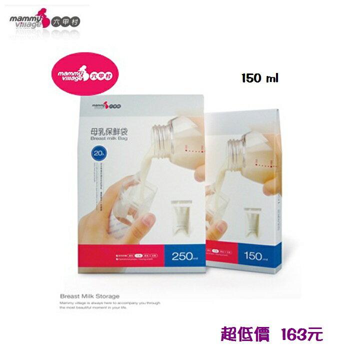 *美馨兒*六甲村母乳保鮮袋/母乳冷凍袋 (150ml / 20入) 163元