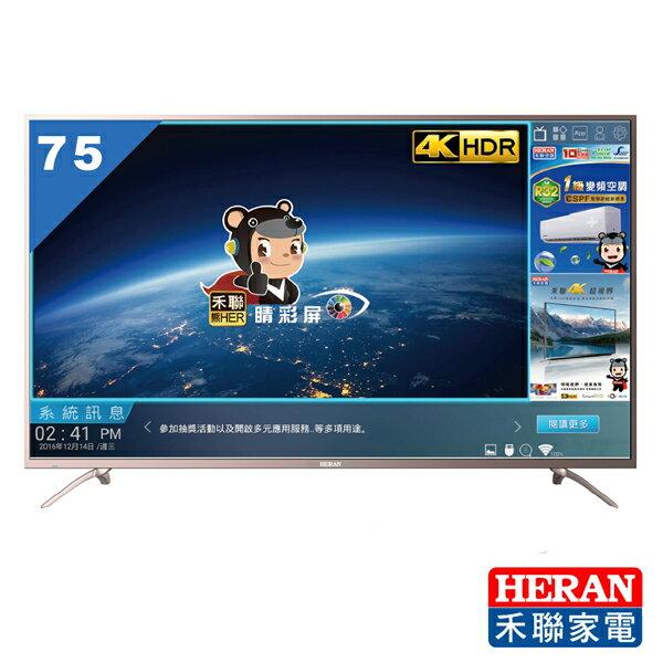 【禾聯HERAN】75吋4KHDR智慧聯網LED液晶顯示器(HD-75UDF88+視訊盒)