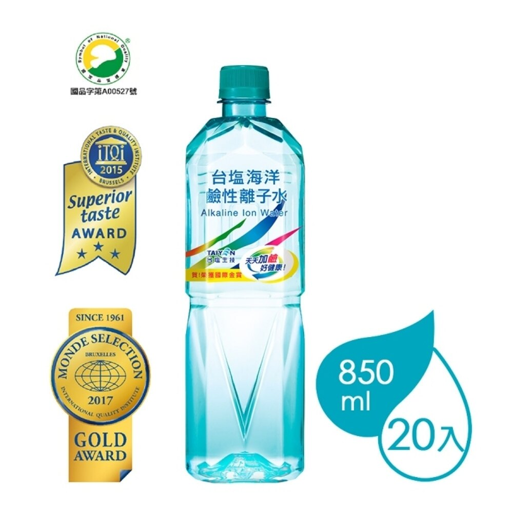 台塩(台鹽)海洋鹼性離子水(850mlx20瓶) 箱購│9481生活品牌館【雙11購物節】