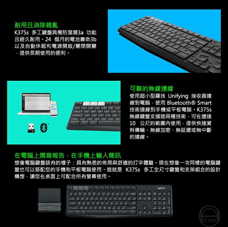 Logitech 羅技 K375S 無線 藍牙 鍵盤 PCHot 3