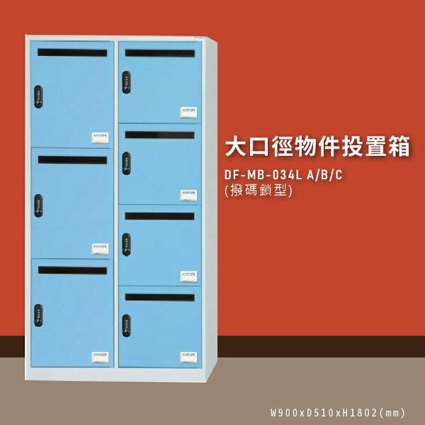 MIT首選【大富】DF-MB-034LABC(撥碼鎖型)大口徑物件投置箱置物箱收納櫃置物箱收納箱台灣製造