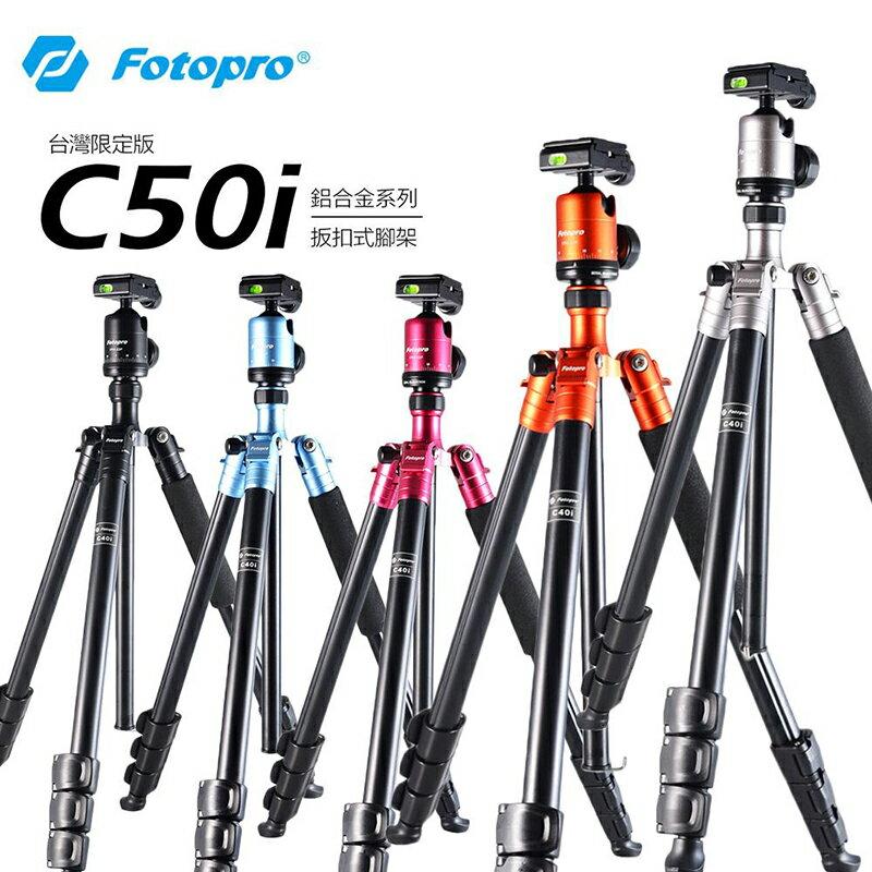 ◎相機專家◎ Fotopro C50i 扳扣式反摺三腳架套組 附腳架袋 TX-PRO2可參考 湧蓮公司貨